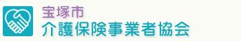 宝塚市の介護事業者総合情報サイト