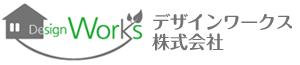 デザインワークス株式会社