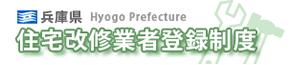 兵庫県改修業者登録制度